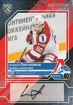 2016-17 KHL AUTOGRAPHS COLLECTION LOK-A15 Andrei Loktionov