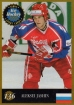 1995 Finnish Semic World Championships #136 Alexei Yashin / Spelled A