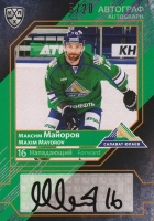 2016-17 KHL AUTOGRAPHS COLLECTION SAL-A13 Maxim Mayorov