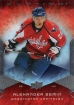 2008-09 Upper Deck Ovation #149 Alexander Semin