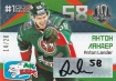 2017-18 KHL THE FIRST SEASON IN THE KHL - AUTOGRAPH FST-A41 Anton Lander