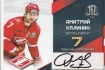 2017-18 KHL AUTOGRAPHS COLLECTION SPARTAK MOSCOW SPR-A03 Dmitry Kalinin
